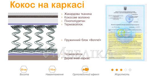 Ортопедичний матрац Кокос на каркасі