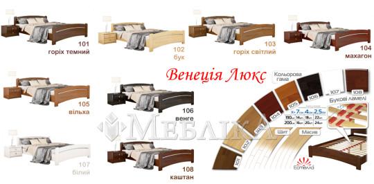 Дерев'яне двоспальне ліжко Венеція Люкс