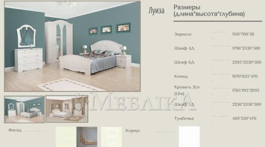 Велике комфортабельне двоспальне ліжко Луїза