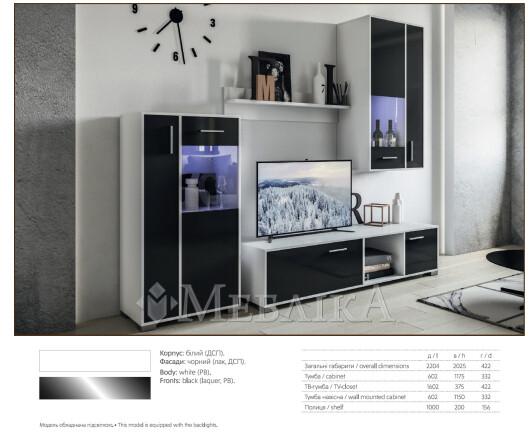 Стильні чорно-білі меблі для вітальні Бруклін