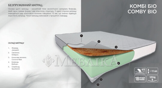Невисокий ортопедичний безпружинний матрац з кокосом Комбі Біо