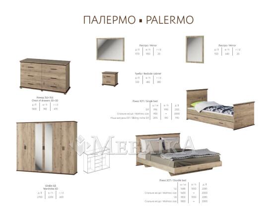 Модульна система Палермо в мінімалістському стилі