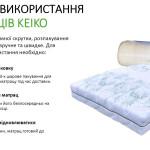 Комфортний без пружинний матрац з інноваційних матеріалів Кейко Фуджі /Keiko Fuji