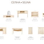 Ніжна та граційна модульна система Селіна