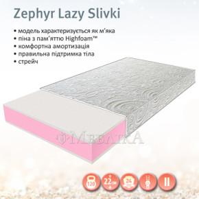 Мягкий беспружинный матрас з ефектом пам'яті Zephyr Lazy Slivki