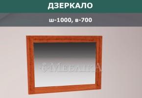 Універсальне дзеркало для будь-якої кімнати