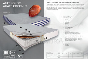 Ортопедичний матрац Агат Кокос з незалежним пружинним блоком